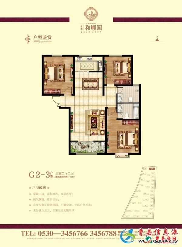 G2-3户型图