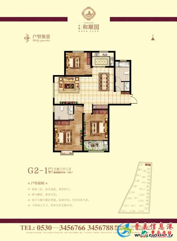 G2-1户型图