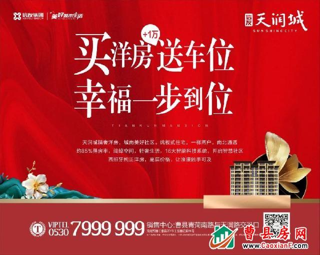 天潤城|七月特惠 購房送萬元家電