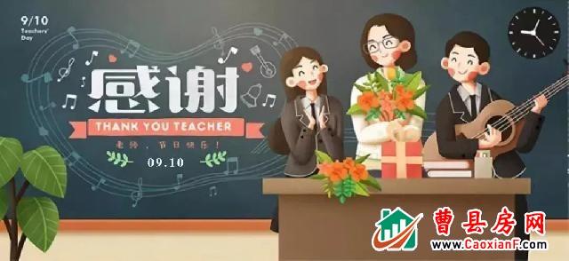 【今日頭條】驚呆!9月10日當天!憑曹縣教師資格證能當10000塊錢花!