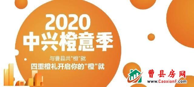 【重磅福利】2020大動作,中興橙意季第一季,開啟四重橙禮與曹縣共橙就